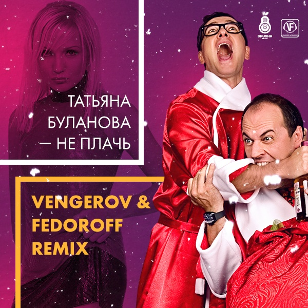 Татьяна Буланова - Не плачь (DJ Vengerov  Fedoroff Club Mix Radio) [2015]
