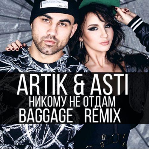 Artik & Asti - Никому Не Отдам (Baggage Remix) [2016]