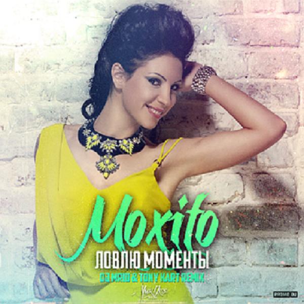 Мохито - Моменты (DJ MriD & Tony Kart Remix) [2015]