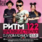 ����� � ������ - ���� 122 (DJ Vadim Adamov Remix) [2016]