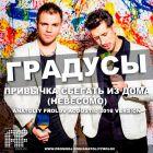 ������� - �������� ������� �� ���� (Anatoliy Frolov Acoustic Remix) [2016]