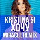 Kristina Si - ���� (Miracle Remix) [2015]