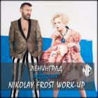 ���������, Vasiliy Francesco, Keep Noise - �������� (Nikolay Frost Work-Up) [2016]