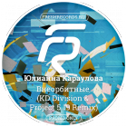 ������� ��������� - ����������� (KD Division & Project 5.19 Remix) [2016]