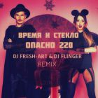 ����� � ������ - ������ 220 (DJ Fresh-Art & DJ Flinger Remix) [2016]
