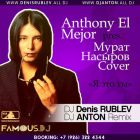 Anthony El Mejor pres. ����� ������� Cover - � ��� �� (Dj Denis Rublev & Dj Anton Cover Mix) [2016]
