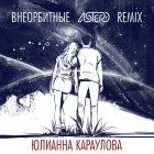 ������� ��������� - ����������� (Astero Remix) [2016]