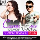 ���� �������� - ���� �� ������� (DJ Vadim Adamov Remix; Dance Edition) [2016]