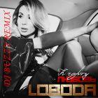 Loboda - � ����� ������ (DJ Buzzy Remix) [2016]