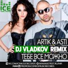Artik & Asti - ���� ��� ����� (DJ Vladkov Remix) [2016]