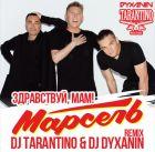 ������� - ����������, ���! (DJ Tarantino & DJ Dyxanin Remix) [2016]
