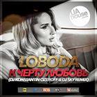 Loboda - � ����� ������ (Dj Konstantin Ozeroff & Dj Sky Remix; Dub; Radio Edit) [2016]