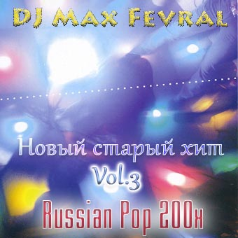DJ Max Fevral - Новый старый хит vol.3 Russian Pop 200x [pop, house, club house]