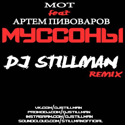 Мот feat. Артем Пивоваров - Муссоны (Dj Stillman Remix) [2016]
