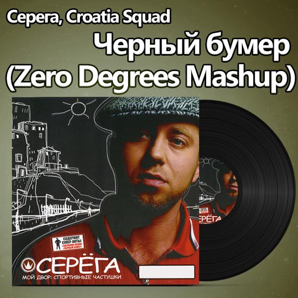 Download Lagu Dj Snake Taki Taki 320: Черный бумер (Zero Degrees Alco