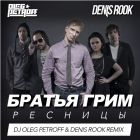 ������ ���� - ������� (DJ Oleg Petroff & Denis Rook Remix) [2016]
