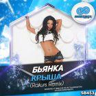 ������ - ����� (Rakurs Remix) [2016]