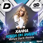 ����� - ����� �� ����� (Kolya Dark Remix) [2016]