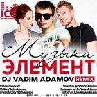 ������� � ������ (DJ Vadim Adamov Remix) [2016]
