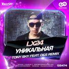 Lx24 - ���������� (Tony Sky Feat. D&S Remix) [2016]