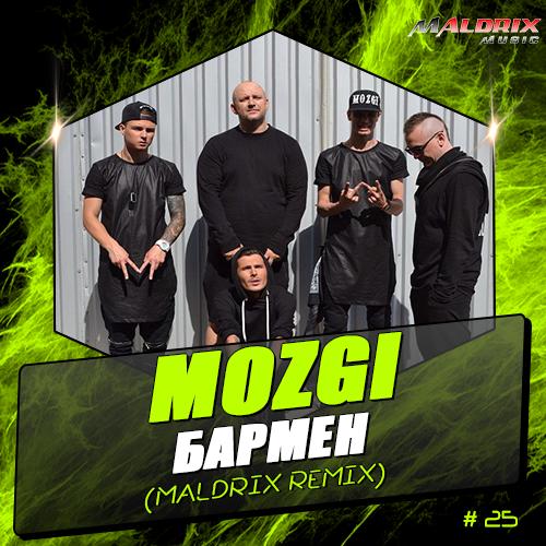Mozgi - Бармен (Maldrix Remix) [2016]