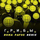 ����� - ����� (Roma Pafos Remix) [2016]
