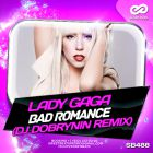 Lady Gaga - Bad Romance (Dj Dobrynin Remix) [2016]
