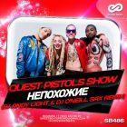 Quest Pistols Show - ��������� (Dj Andy Light & Dj O'Neill Sax Remix) [2016]