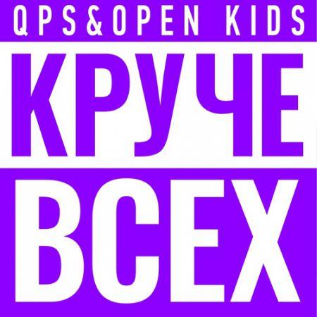 Quest Pistols Show feat. Open Kids - Круче Всех (2016)