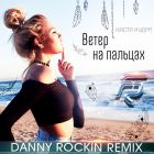 ����� ����� � ����� �� ������� (Danny Rockin Remix) [2016]