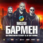 Mozgi - ������ (DJ Konstantin Ozeroff & DJ Sky Remix) [2016]
