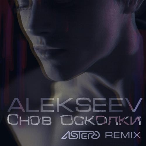 Алексеев снов осколки astero remix скачать.