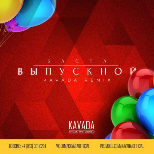 Баста - Выпускной (Медлячок) (Kavada Remix) [2016]