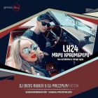 Lx24 & ���� ����̆������ - �� ��������� � ������ ���� (Dj Denis Rublev & Dj Prezzplay Remix) [2016]
