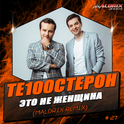 Те100стерон - Это не женщина (Maldrix Remix) [2016]