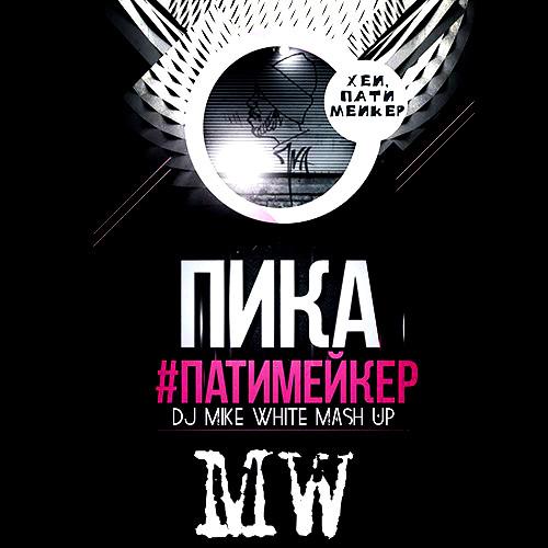 Пика & DMC Mikael - Патимейкер (Mike White Mash Up)[2016]