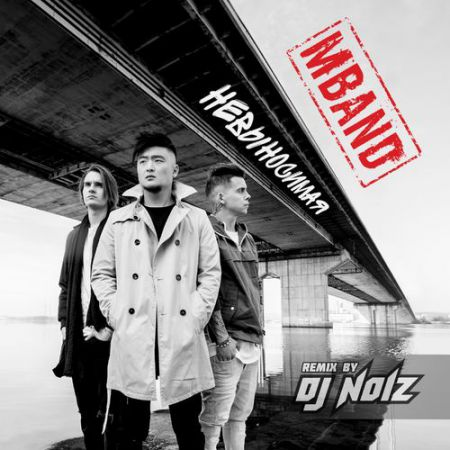 MBAND - Невыносимая (DJ Noiz Official Remix) (2016)