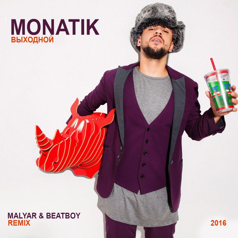 Monatik - Выходной (Malyar & Beat Boy Remix) [2016]