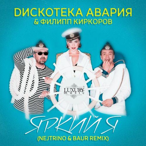 Дискотека Авария & Филипп Киркоров - Яркий Я (Nejtrino & Baur Remix)