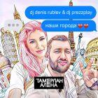 Tamerlan & Alena - ���� ������ (Dj Denis Rublev & Dj Prezzplay Remix) [2016]