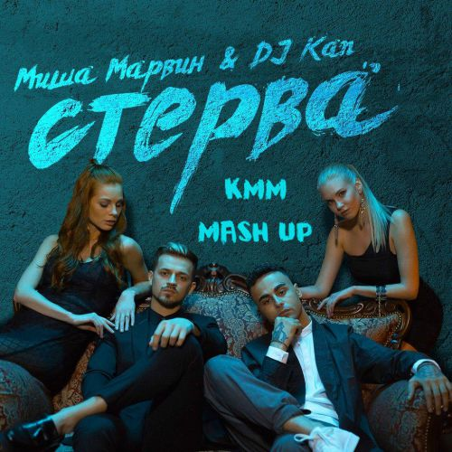 Kan ft. Миша Марвин & KD Division & Project 5.19 – Стерва (KMM Mash Up) [2016]