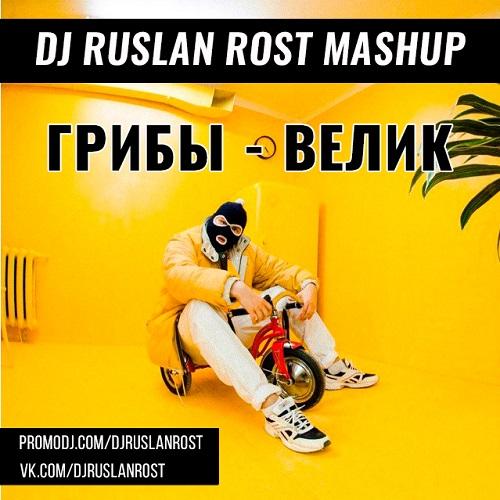 Грибы vs. Moti - Велик (Dj Ruslan Rost Mash Up) [2016]