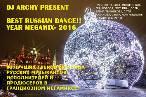 DJ Archy - Best Russian Dance (Year Megamix) [2016]