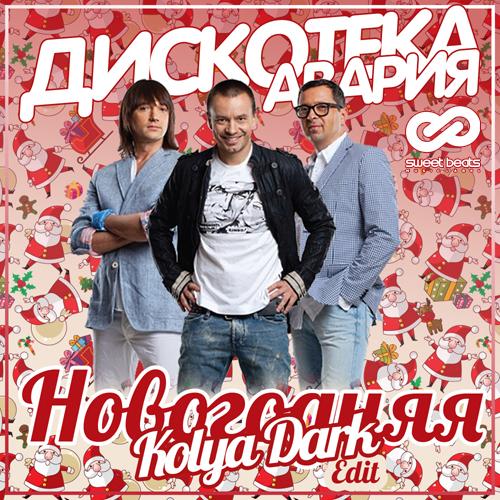 Дискотека Авария - Новогодняя (Kolya Dark Edit) [2016]