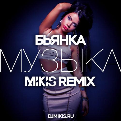 Бьянка - Музыка (Mikis Remix) [2017]