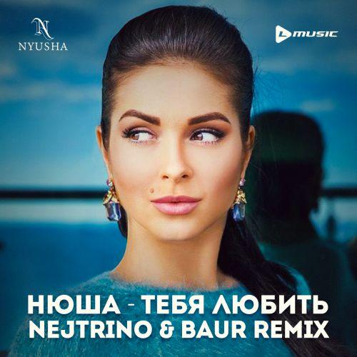 Нюша - Тебя Любить (Nejtrino & Baur Remix)