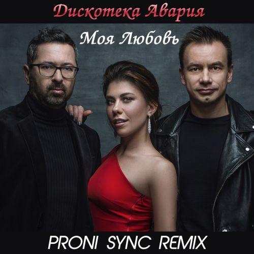 Дискотека Авария - Моя Любовь (Proni Sync Remix) [2017]