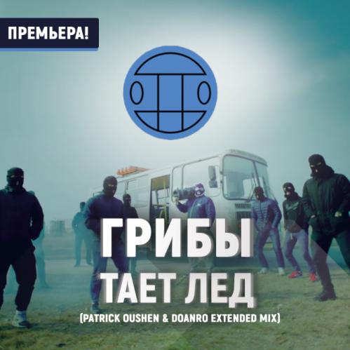 Griby Taet Led Patrick Oushen Doanro Extended Mix Mp3
