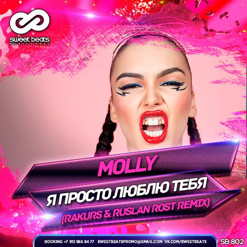 Molly — я просто люблю тебя (dance version) | malfa | музыкальный.