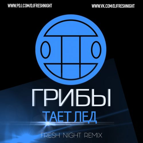 Griby Taet Led Fresh Night Remix Mp3